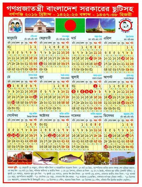 bangladesh government holidays list calendar