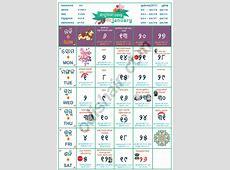 odia calendar 2019 january odishaincom
