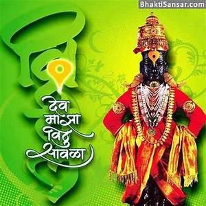 God Vitthal Images, Pictures and HD Photos for Facebook ...