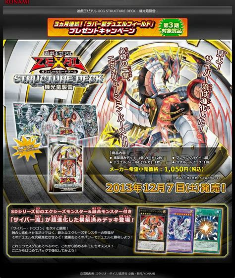 cyber structure deck ocg ocg structure deck lightning strike of the mechlight