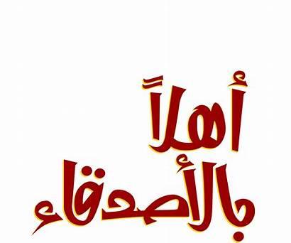 Disney Arabic Logos Walt Characters ديزني شعارات