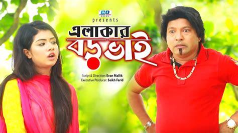 Elakar Boro Vai 2019 Bangla Comedy Natok Ft Siddiq And Maya
