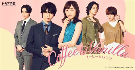 coffee vanilla ep engsub japanese drama