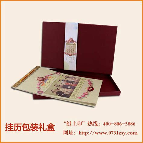 湖南长沙挂历包装盒制作厂家_礼品包装盒_长沙纸上印包装印刷厂(公司)