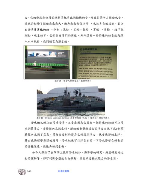10 points11 points12 points submitted 2 months ago by lx881219. http://ebook.slhs.tp.edu.tw/books/slhs/1/ 航海王秘笈The Secret of Naval Heroes