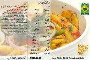 spicy karahi aloo recipe  urdu english masala tv