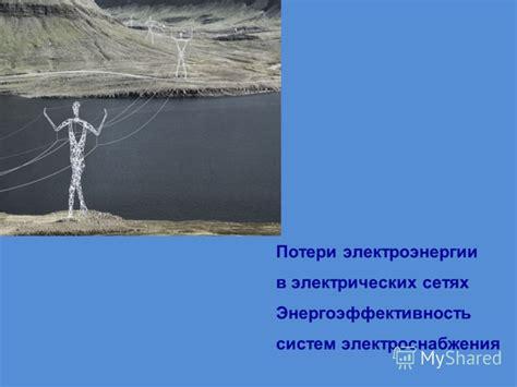 Снижение потерь электроэнергии в электрических сетях . авок