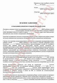 исковое заявление в суд о снятии участка с кадастра