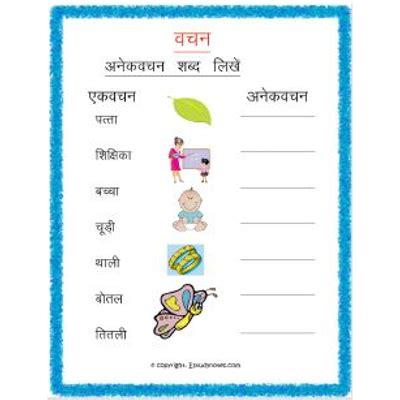 hindi grammar worksheet  class   worksheet