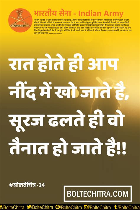 Soldiers Quotes In Hindi