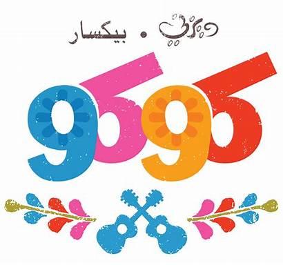 Coco Disney Pixar Arabic كوكو ديزني Fanpop
