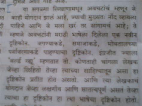 essay  nature  friend  marathi essay  nature