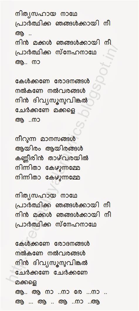 Malayalam Lyrics Blog: Malayalam Movie Thira (2013 ...