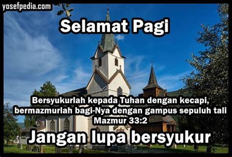 kata ucapan selamat pagi kristen bergambar disertai  ayat alkitabnya
