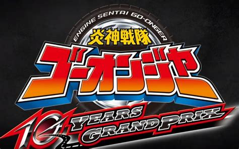 炎神战队轰音者10周年纪念剧场版预告10YEARS GRANDPRIX_哔哩哔哩_bilibili