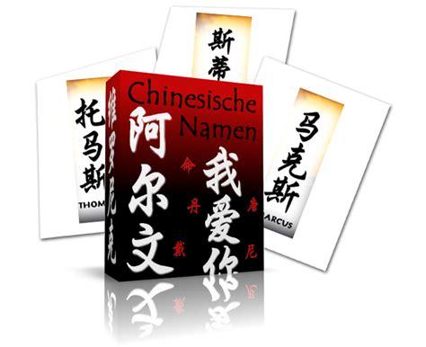 Chinesische Namen Tattoo Vorlagen