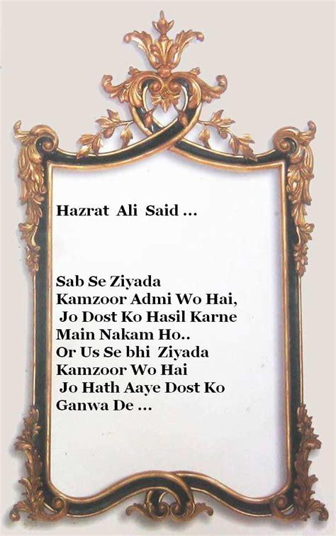 islamic quotes  hazrat ali  islamic stuff stock