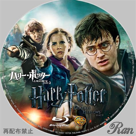harry poter and the be fond of the ハリー ポッターと死の秘宝 part2 原題 harry potter and the deathly hallows part2