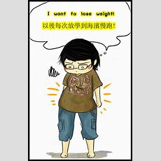 I Want To Lose Weight! By Christy58ying On Deviantart