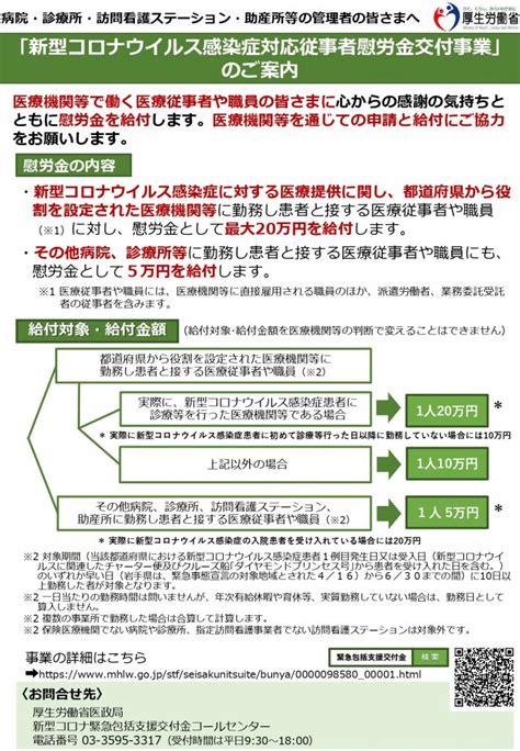 神奈川 県 医療 従事 者 慰労 金