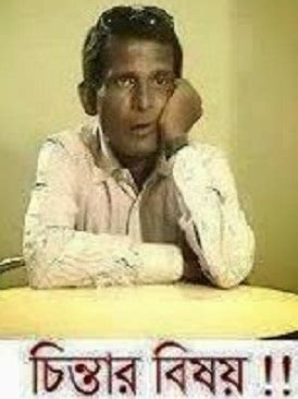 Bangla Funny Picture Comments To Say