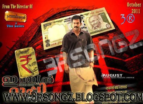 Indian Rupee (2011) Malayalam Movie Songs Download Link