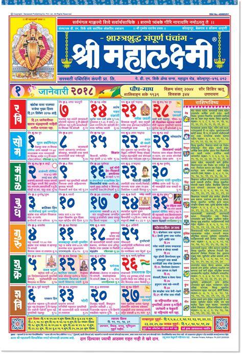 shri mahalaxmi marathi regular alamanac  saraswati