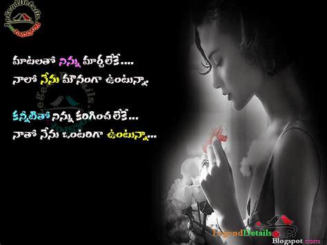 love failure quotes  telugu quotesgram