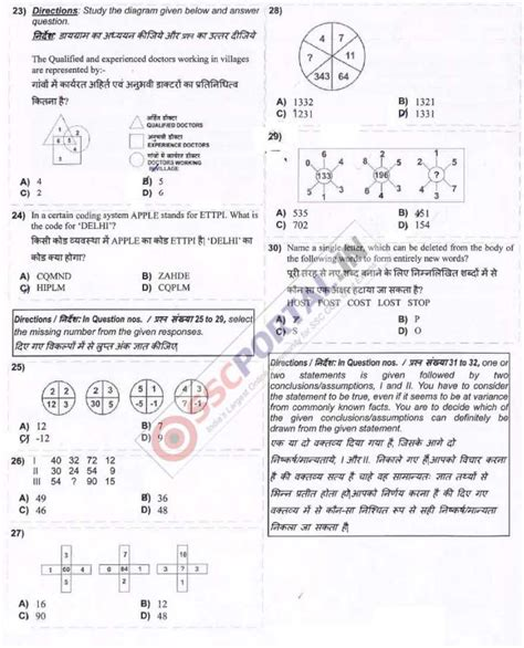 ssc cgl paper  hindi   studychacha
