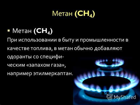Почему природный газ при использовании в быту имеет неприятный запах?