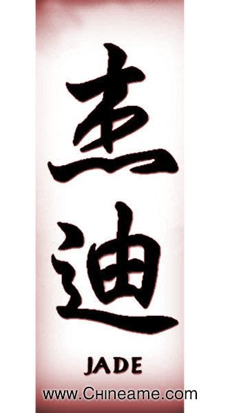 el nombre de jade en chino chineamecom