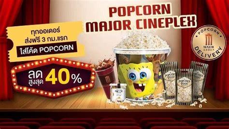 สั่งอาหาร Popcorn Major Cineplex (ป๊อปคอร์น เมเจอร์ ...