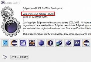 Eclipseのバージョンの確認方法