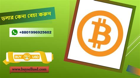 3 getting cash without using the atms in bangladesh: Bitcoin একাউন্ট খোলার নিয়ম | Bitcoin ডলার ক্রয় বিক্রয় | Buy Sell USD - YouTube