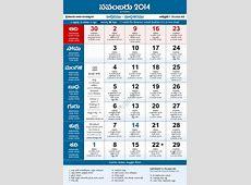 Telugu Calendar 2014 November PDF Print with Festivals