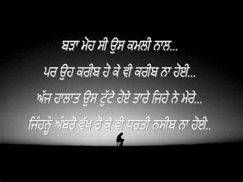 Sad Love Quotes Sayings Punjabi
