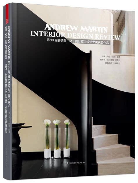 Andrew Martin Interior Design Review Vol19ifengspace
