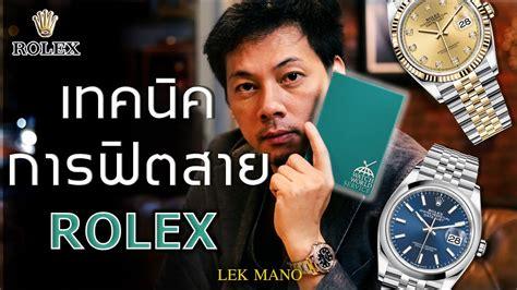 เทคนิคการฟิตสาย ที่ใครใส่ Rolex ต้องดู!! | Lek Mano - YouTube