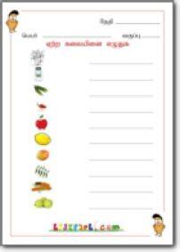 uyir medi ezhuthukkal learn  write tamil worksheet