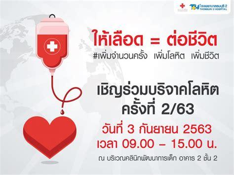 1.พื้นที่กรุงเทพฯ ได้แก่ รพ.ธนบุรี1, รพ.ธนบุรี2 และ รพ.ธนบุรี บำรุงเมือง รพ.ธนบุรี 2 ขอเชิญร่วมบริจาคโลหิตต่อชีวิตเพื่อนมนุษย์ - www.thainewsbiz.com