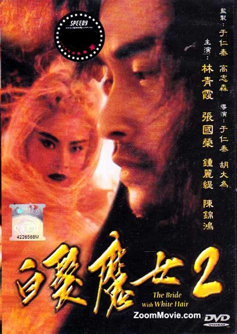 bride  white hair  hong kong   dvd