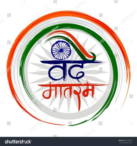 Hindi Calligraphy Vande Mataram Stock Vector 635434628