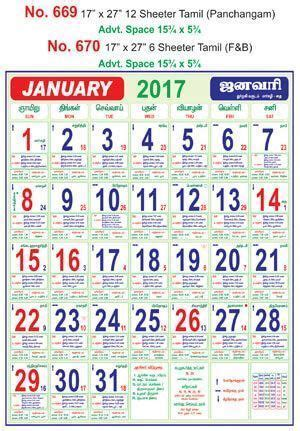 sheeter monthly calendar colours vivid print india
