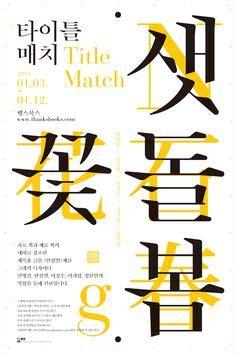 1000 images about korean typography on pinterest typography tyrannosaurus and leaflets