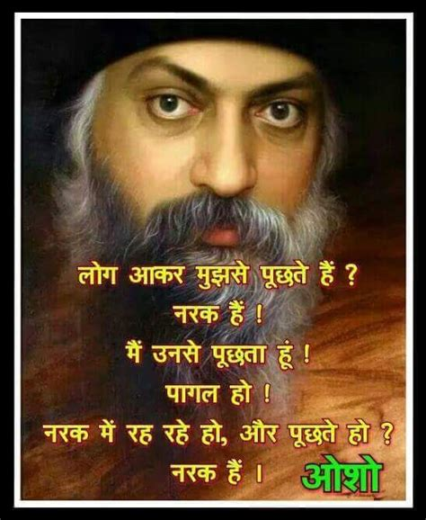 Osho Quotes Hindi Language