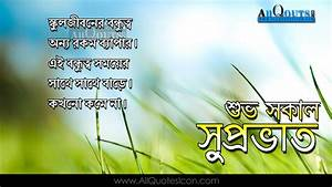 happy saturday images best bengali good morning quotes