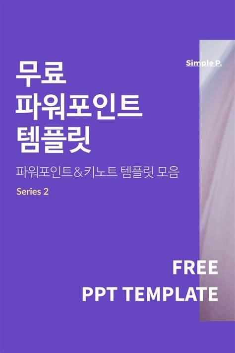 Minimalist Powerpoint Template Free 2 by 무료 파워포인트 키노트 템플릿 모음 2 Simple P