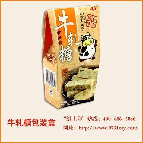 湖南牛轧糖包装盒_食品包装盒_长沙纸上印包装印刷厂(公司)