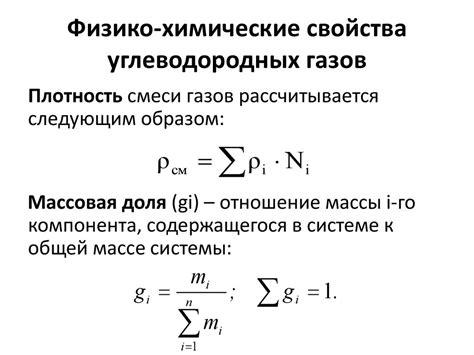 Природный газ Википедия . Физические свойства