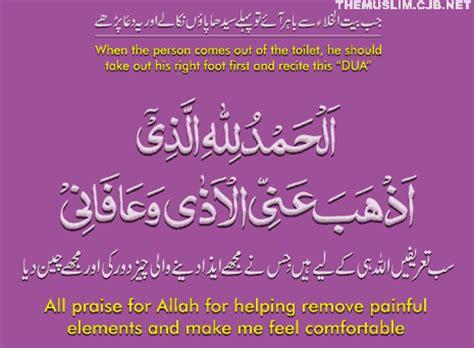 Islamic Dua For Entering Bathroom by Burhan Mir Quot Quot Quot Quot Quot Beautifull Dua S
